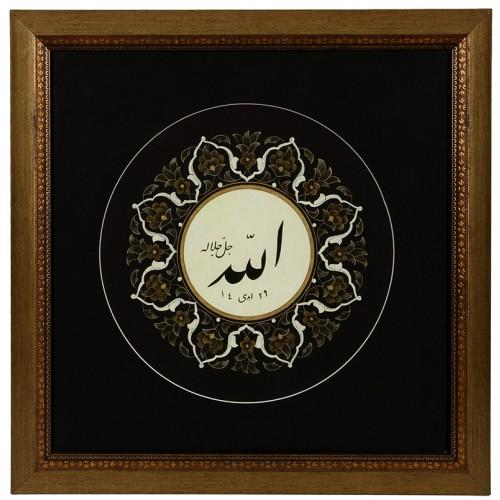 Allah' Altınlı Halkar Hat - Yuvarlak / Siyah