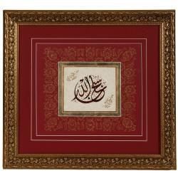 'Allah' Altınlı Halkar Hat Kaligrafi / Kırmızı