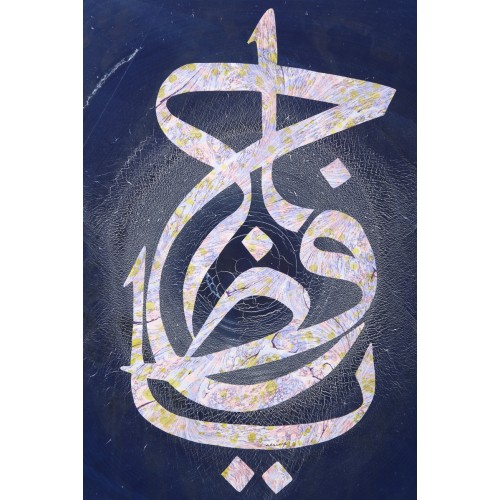 "Marbling with ""Ya Hafiz"" Calligraphy"