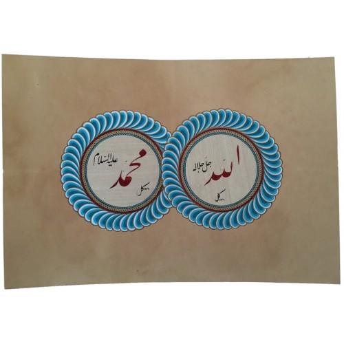 'Allah' Calligraphy
