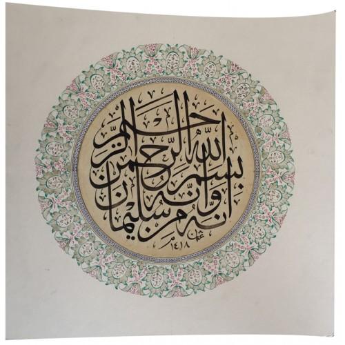 Basmala Calligraphy