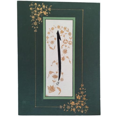"""Calligraphy Framed """"Elif"""""""
