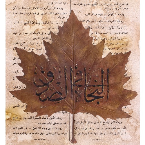 Liberation is in honesty' Islamic Calligraphy on Sycamore Leaf