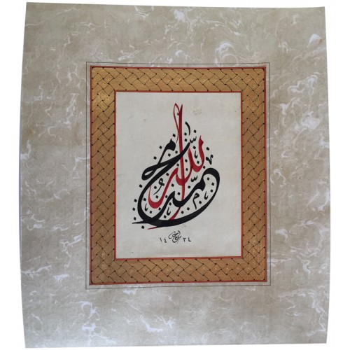 'SubhanAllah' Calligraphy