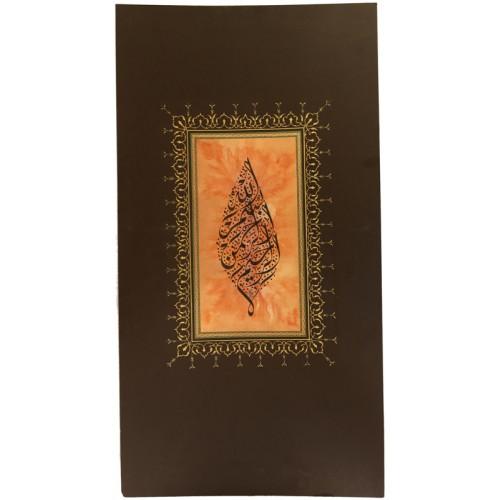 Dervish Lodge Script Basmala