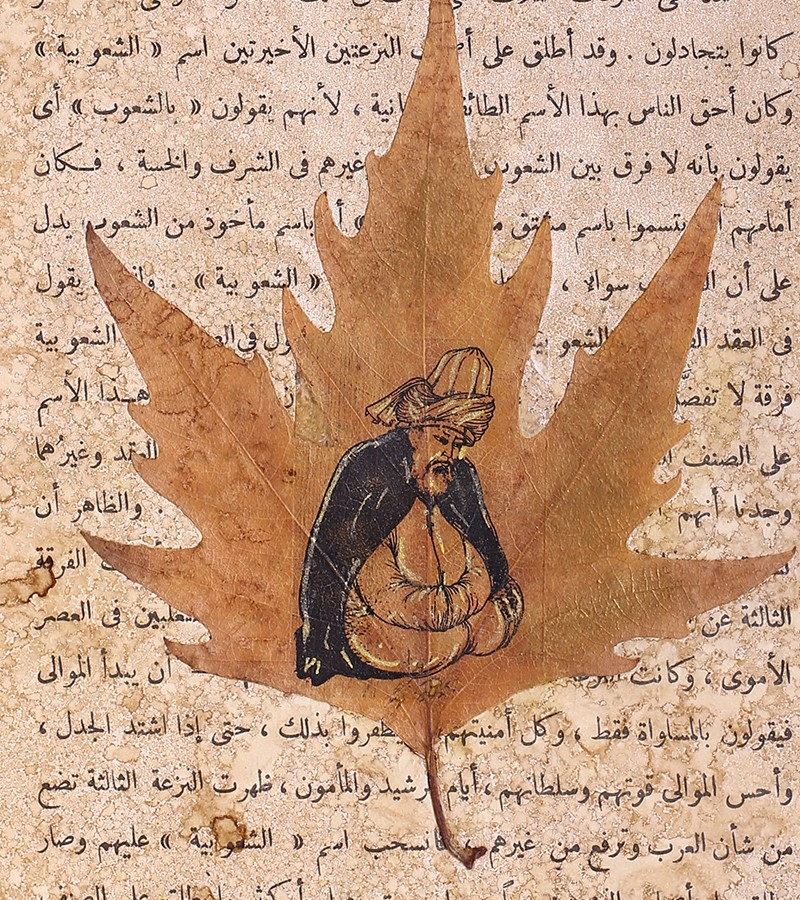 Dervish On A Sycamore Leaf Calligraphy Islamic