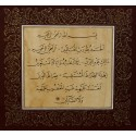 'Surah al Fatihah' Calligraphy with Gold Halkar