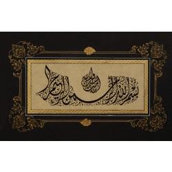 Celi Divani Basmala Calligraphy