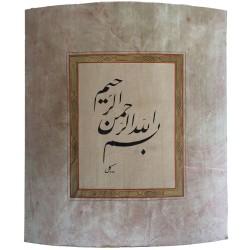 'Bismillah' Calligraphy