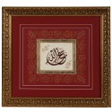 'Allah' Calligraphy with Gold Halkar - Red