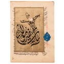 Whirling Dervish Miniature